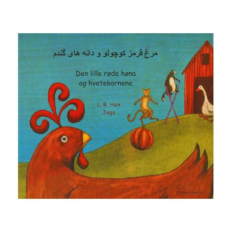 Omslaget til boka Den lille, røde høna og hvetekornene.
