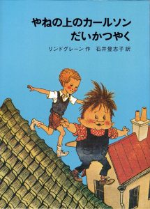 Bokomslag karlson på taket på japansk